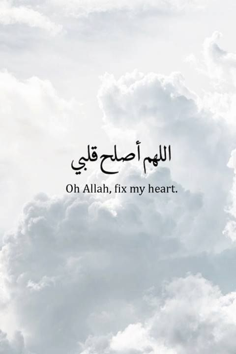 Oh Allah Fix My Heart