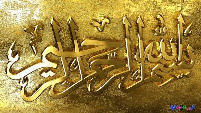 Art, Bismillah, Golden, Hd, Wallpaper