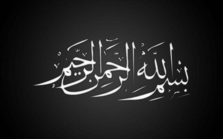 Bismillah Backgrounds
