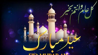 Eid, Hd, Image, Mosque, Mubarak