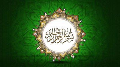 Background, Bismillah, Green, Islamic, Picture