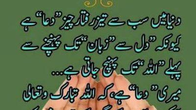 Best, Bukhair, Poetry, Subha, Wallpaper